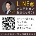 大坪拓摩とLINEで友達になりませんか?