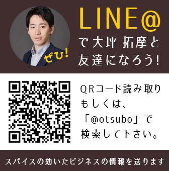 LINE@で大坪拓摩と友達になろう